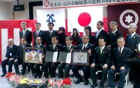 松本市・高山市友好姉妹都市提携40周年の式典