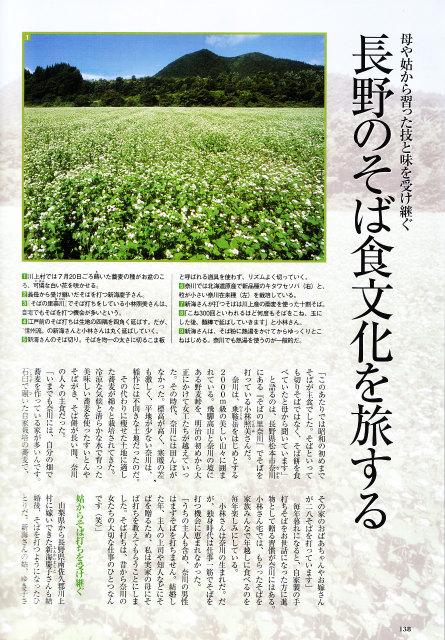 旅サライ_2011年春号_001