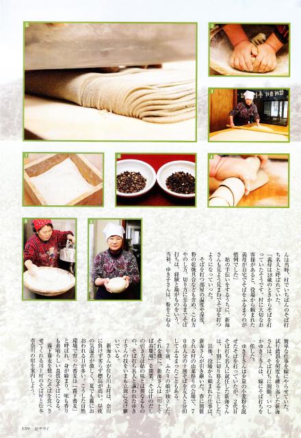 旅サライ_2011年春号_002