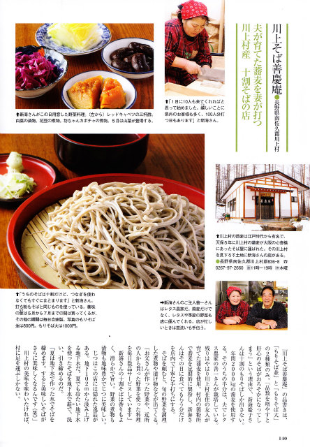 旅サライ_2011年春号_003