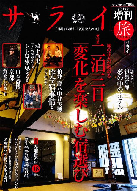 旅サライ_2011年春号_表紙